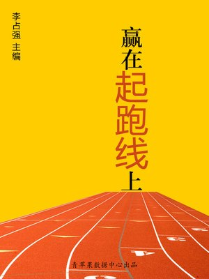cover image of 赢在起跑线上