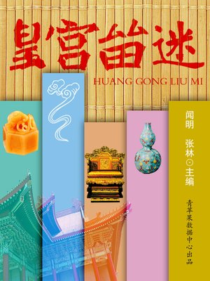 cover image of 皇宫留迷