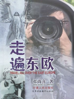 cover image of 走遍东欧