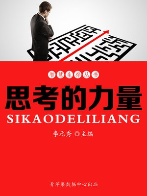 cover image of 思考的力量