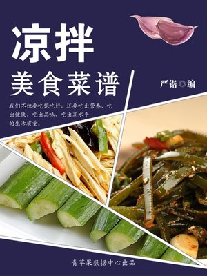 cover image of 凉拌美食菜谱