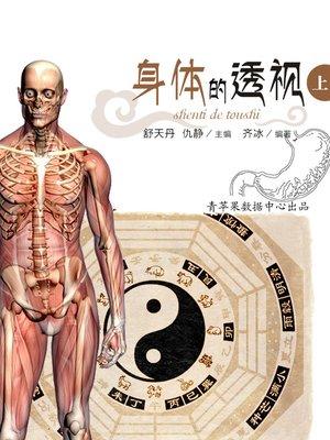 cover image of 身体的透视上