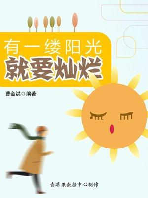 cover image of 有一缕阳光就要灿烂