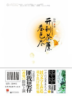 cover image of 开到荼蘼春色尽