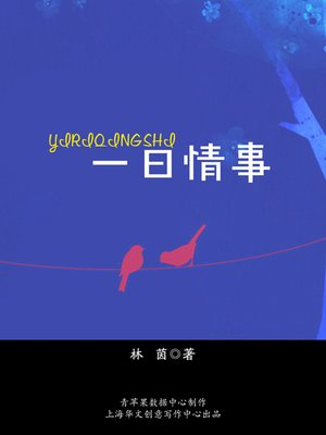 cover image of 一日情事