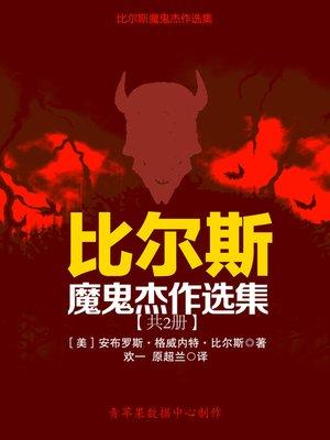 cover image of 比尔斯魔鬼杰作选集(共2册)
