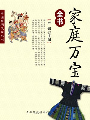 cover image of 家庭万宝全书