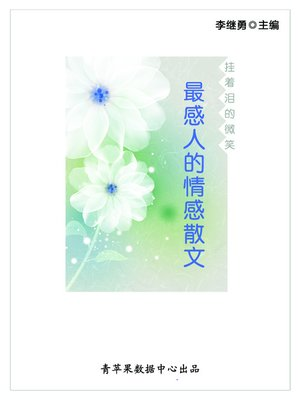 cover image of 挂着泪的微笑