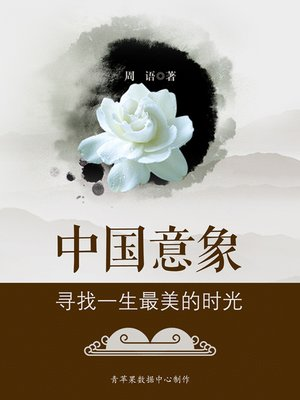 cover image of 寻找一生最美的时光