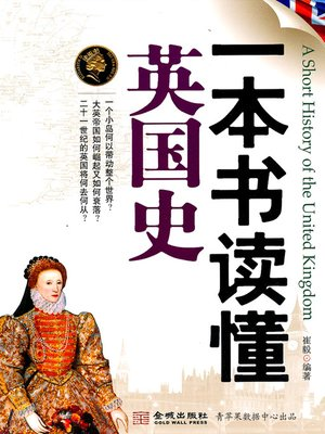 cover image of 一本书读懂英国史