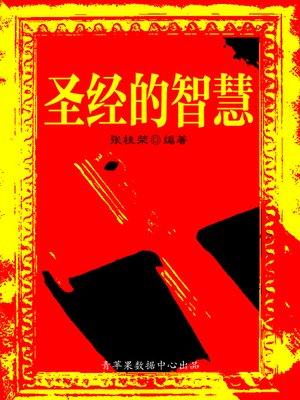 cover image of 圣经的智慧