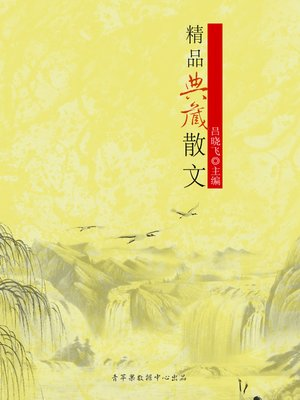 cover image of 精品典藏散文