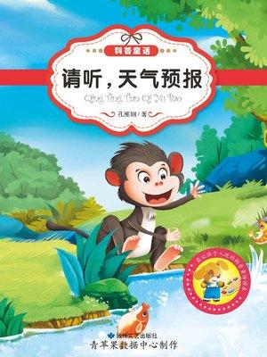 cover image of 请听,天气预报