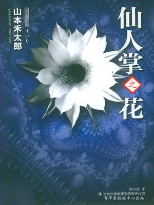 cover image of 仙人掌之花