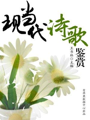 cover image of 现当代诗歌鉴赏