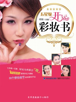 cover image of 五星级开运彩妆书