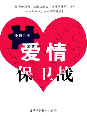 cover image of 爱情保卫战