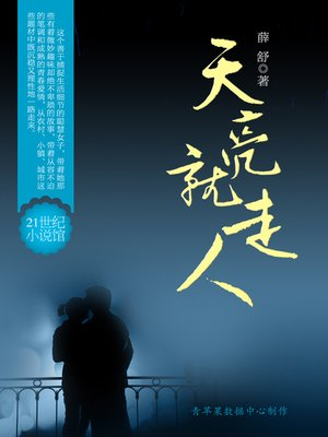 cover image of 天亮就走人