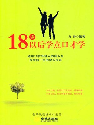 cover image of 18岁以后学点口才学