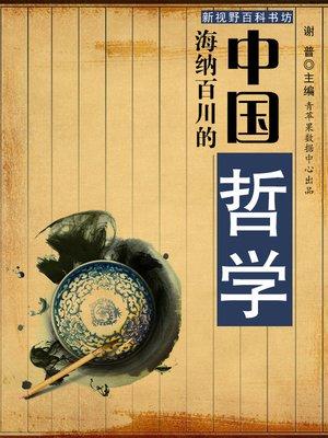 cover image of 海纳百川的中国哲学