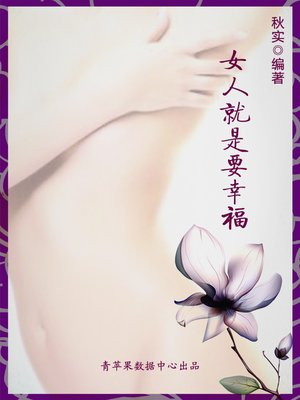 cover image of 女人就是要幸福