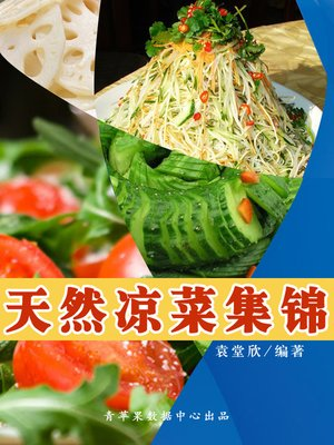 cover image of 天然凉菜集锦