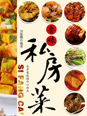 cover image of 鲁味私房菜