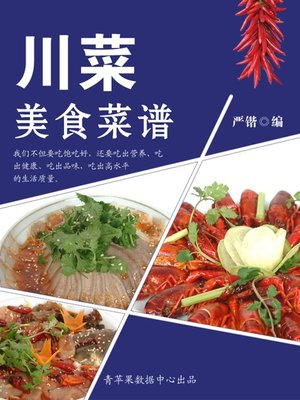 cover image of 川菜美食菜谱