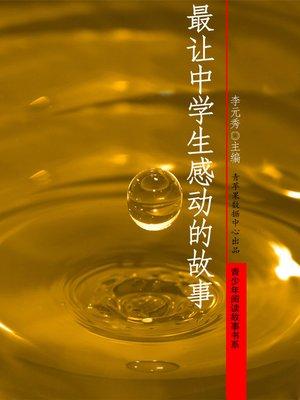 cover image of 最让中学生感动的故事