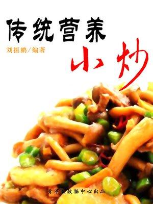 cover image of 传统营养小炒