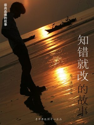 cover image of 知错就改的故事