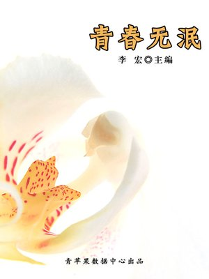 cover image of 青春无泯