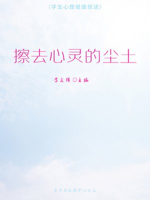cover image of 擦去心灵的尘土
