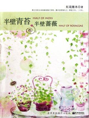 cover image of 半壁青苔半壁蔷薇