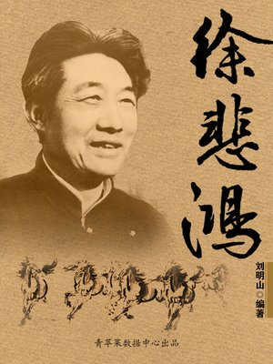 cover image of 徐悲鸿