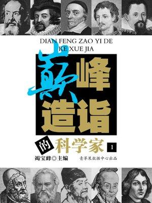 cover image of 巅峰造诣的科学家(1)