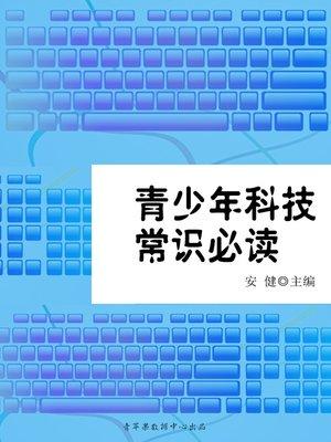 cover image of 青少年科技常识必读