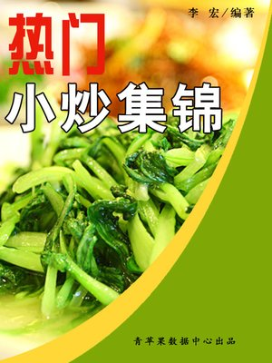 cover image of 热门小炒集锦