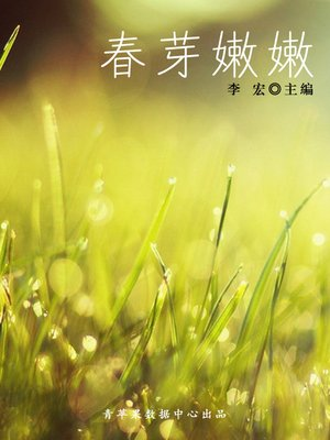 cover image of 春芽嫩嫩
