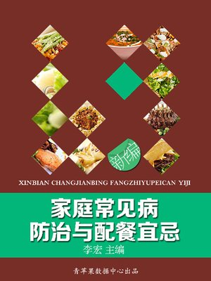 cover image of 新编家庭常见病防治与配餐宜忌