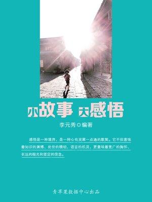 cover image of 小故事 大感悟