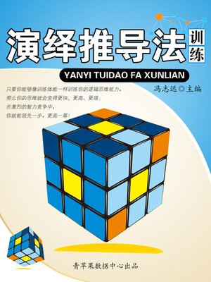 cover image of 演绎推导法训练