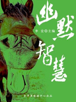 cover image of 幽默智慧