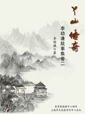 cover image of 丫山传奇