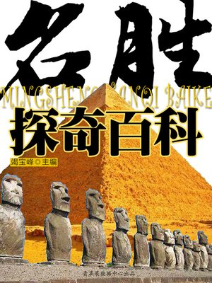 cover image of 名胜探奇百科