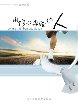 cover image of 用信心奔跑的人
