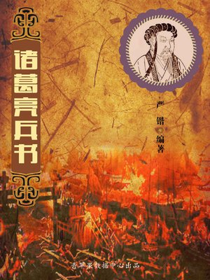 cover image of 诸葛亮兵书