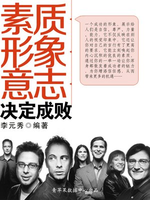 cover image of 素质 形象 意志决定成败