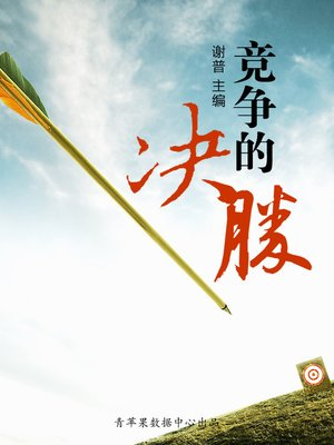 cover image of 竞争的决胜