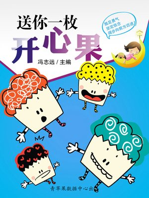 cover image of 送你一枚开心果